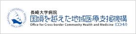 国境を超えた地域医療支援機構