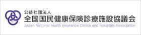 全国国民健康保険診療施設協議会