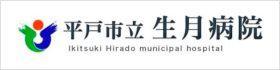 平戸市立生月病院